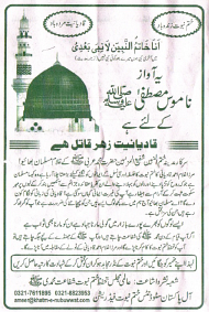 Copy of Poster urging people to be brave and kill Ahmadis. (Click to enlarge)