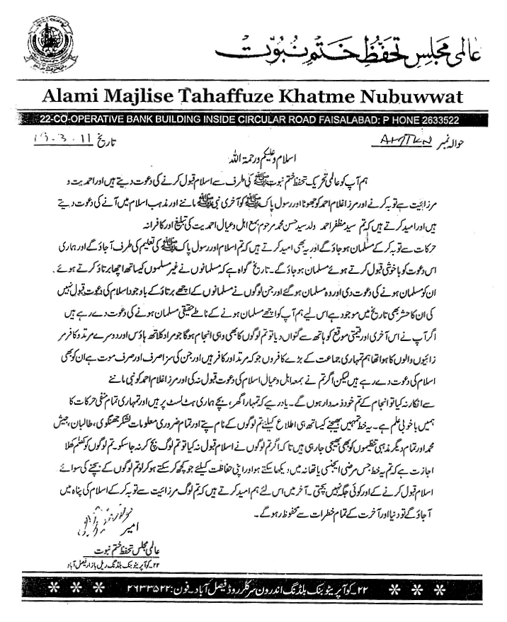 Threat letter from Majlis Thaffuz Khatame Nabuwwat, Faisalabad to an Ahmadi